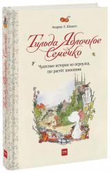buy: Book Тильда Яблочное Семечко. Чудесные истории из переулка, где растёт шиповник