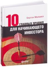 buy: Book Десятьглавныхправилдляначинающегоинвестора