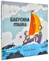 buy: Book Бабусина пташка