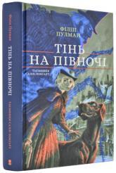 купити: Книга Тінь на півночі