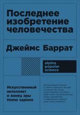купити: Книга Последнее изобретение человечества. Искусственный интеллект и конец эры Homo sapiens