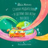 купити: Книга Стихи родителям и детям обо всем на свете