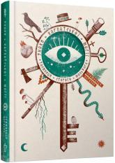 купить: Книга Знаки карпатської магії Таємниця старого Мольфар