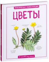 купить: Книга Цветы