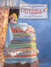buy: Book Принцесса на горошине