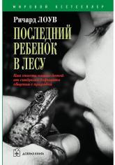 buy: Book Последний ребенок в лесу