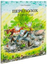 buy: Book Переполох в огороде