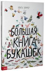купити: Книга Большая книга букашек