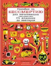 купити: Книга Пособие по бессмертию для начинающих
