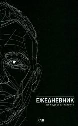 buy: Book Ежедневник от Андрея Онистрата