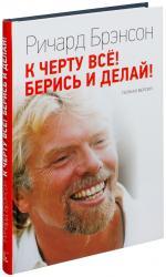 buy: Book К черту все! Берись и делай