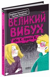 купить: Книга Великий вибух