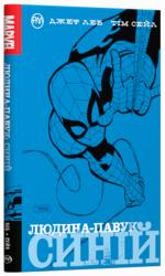 купить: Книга Людина-Павук. Синій