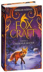 купити: Книга Foxcraft. Книга 3. Снежная магия