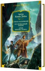 buy: Book Собака Баскервилей. Его прощальный поклон. Архив Шерлока Холмса