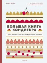 купити: Книга Большая книга кондитера. Торты, пирожные, десерты. Учимся готовить шедевры