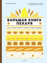 купить: Книга Большая книга пекаря. Хлеб, бриоши, выпечка. Учимся готовить шедевры