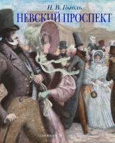 купити: Книга Невский проспект