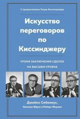 buy: Book Искусство переговоров по Киссинджеру. Уроки заключения сделок на высшем уровне