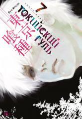 купити: Книга Токийский гуль. Книга 7