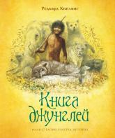 buy: Book Книга джунглей