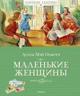 купити: Книга Маленькие женщины