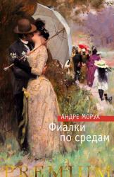 купити: Книга Фиалки по средам