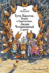 buy: Book Тутта Карлссон Первая и единственная, Людвиг Четырнадцатый и другие
