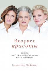 купить: Книга Возраст красоты. Секреты трех поколений французских бьюти-редакторов