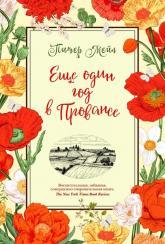 купить: Книга Еще один год в Провансе