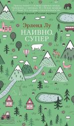 купити: Книга Наивно. Супер