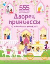 buy: Book Дворец принцессы из волшебного королевства