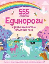buy: Book Единороги и другие обитатели волшебного леса