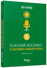 купить: Книга Безжальний менеджмент та ефективність людських ресурсів