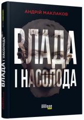 купити: Книга Влада і насолода