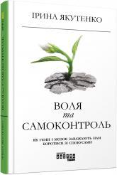 buy: Book Воля та самоконтроль