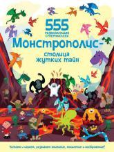 купити: Книга Монстрополис - столица жутких тайн