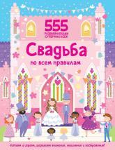 купить: Книга Свадьба по всем правилам