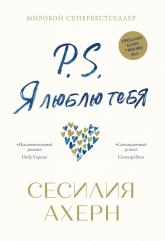 купити: Книга P.S. Я люблю тебя