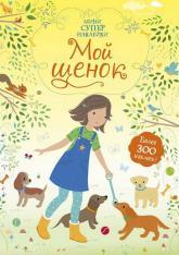 купити: Книга Мой щенок