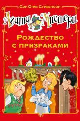 купити: Книга Агата Мистери. Рождество с призраками