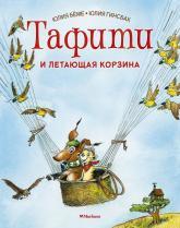 купить: Книга Тафити и летающая корзина