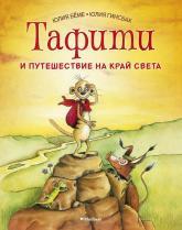 купить: Книга Тафити и путешествие на край света