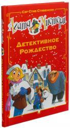купити: Книга Агата Мистери. Детективное Рождество