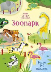 купити: Книга Зоопарк