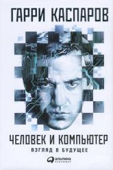 купити: Книга Человек и компьютер. Взгляд в будущее