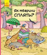 купить: Книга Как животные спят