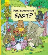 купить: Книга Как животные едят