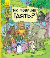 купить: Книга Як тварини їдять