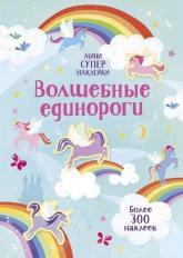 купити: Книга Волшебные единороги